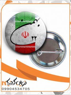 چاپ پیکسل 22 بهمن