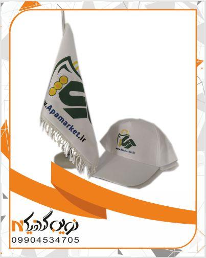چاپ کلاه و پرچم