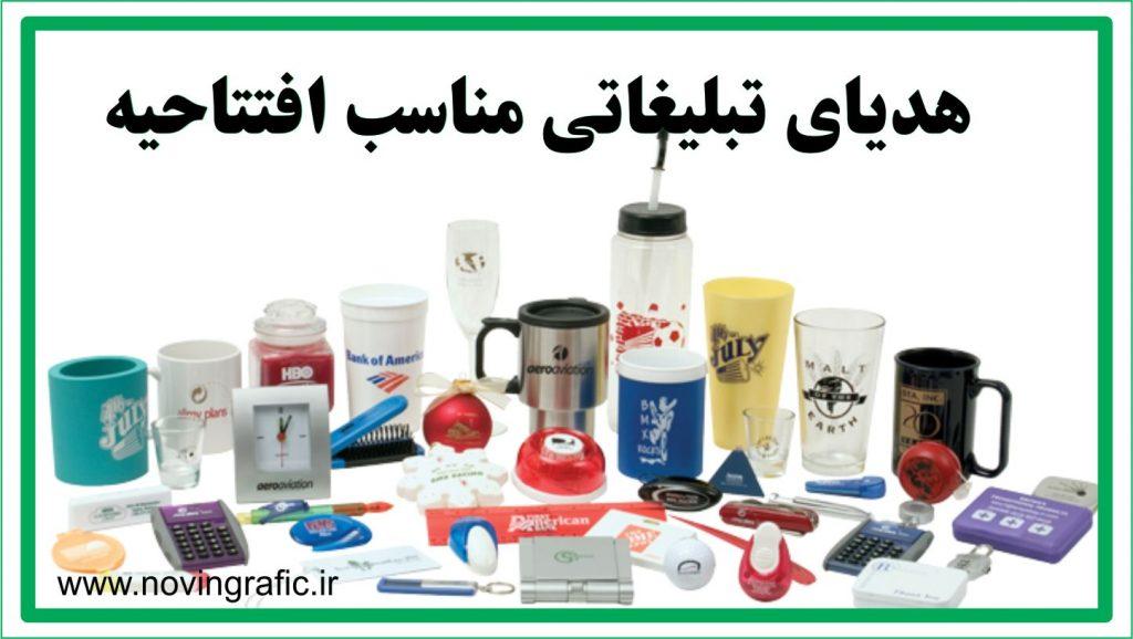 هدیه تبلیغاتی برای افتتاحیه